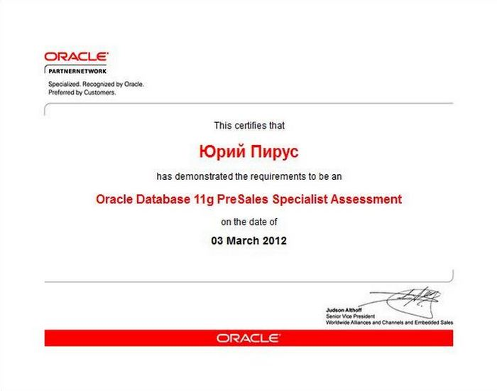 Пирус - OPNCC [Oracle Database 11g PreSales Specialist]